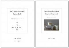 「Tao' s Soapy Bookshelf Recipe Book for Beginners」「Tao' s Soapy Bookshelf Recipe Book 手作り石けんレシピブック」2冊セット【限定品】
