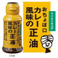 おちょぼ口カレー風味の正油150ml